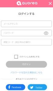 QUOREA(クオレア)BTC画面7