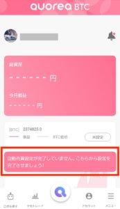 QUOREA(クオレア)BTC画面8