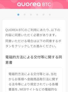 QUOREA(クオレア)BTC画面9