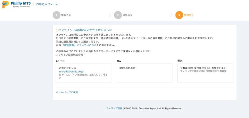 フィリップ証券口座開設申込画面