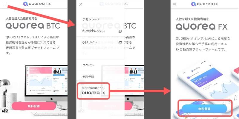 QUOREA(クオレア)FX登録画面