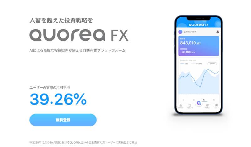 QUOREA(クオレア)FX画面