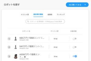 QUOREA(クオレア)BTCロボランキング