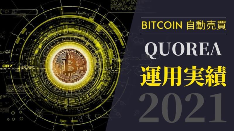 【QUOREA|クオレア】2021年運用実績公開【BTC/ビットコイン自動売買】