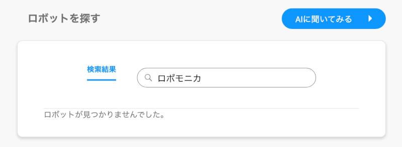 ロボット検索