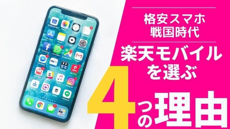 【2021年スマホ乗り換え】楽天モバイルを選ぶ4つの理由【ahamo/povo/SoftBank on LINE比較】