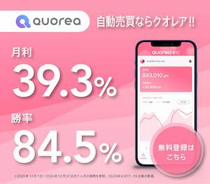 ビットコイン自動売買「QUOREA(クオレア)」無料登録バナー