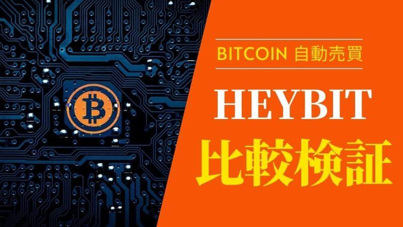 【比較検証】HEYBIT Premium(ヘイビット)の評判&QUOREAとの違いは?【仮想通貨ビットコイン自動売買】