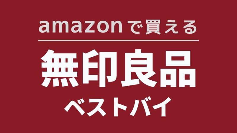 Amazon(アマゾン)で買える!「無印良品(MUJI)」ベストバイまとめ